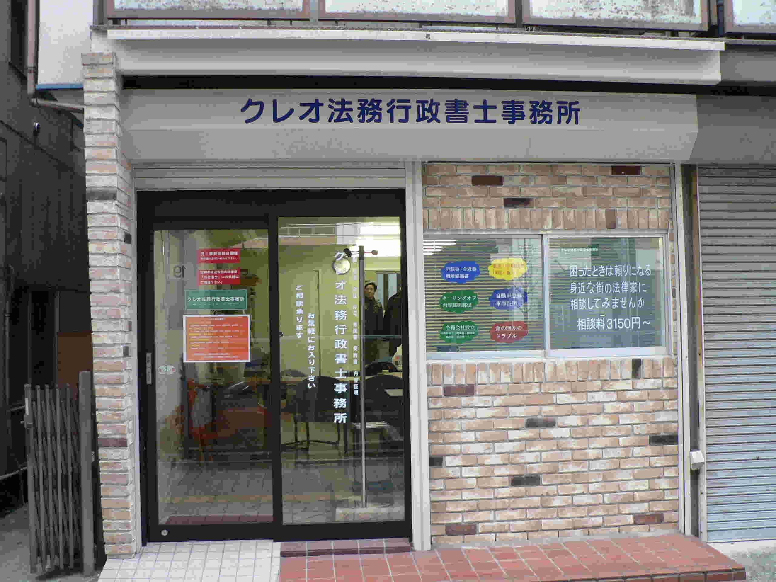 事務所 の 外観 事務所 の 内部